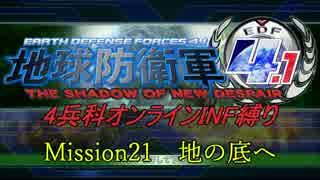 【地球防衛軍4.1】赤紙来たからオン4人INF縛り!M21