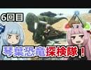 【ARK:Survival_Evolved】琴葉恐竜探検隊! 6回目【恐竜サバイバル】