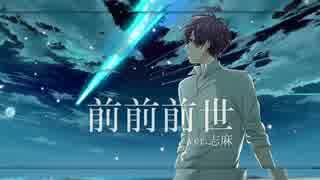 前前前世 (movie ver.) arrange ver/志麻