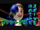【WiiSports】スポーツ王決めてみたpart5【実況プレイ動画】
