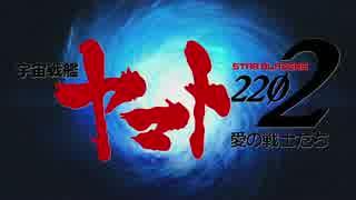『宇宙戦艦ヤマト2202 愛の戦士たち』特報
