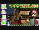【KADA視点】マイクラ肝試し2016 隠れ里編 5/5