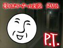 【ホラゲ実況】 クリアするまでやめれない!『P.T.』実況! Part1 【__】