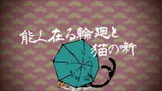 【手描き】能/く/在/る/輪/廻/と/猫/の/噺