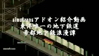 アドオン建物紹介・帝都地下鉄浪漫譚