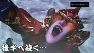 【実況】最強のモノノフへの道【討鬼伝2】