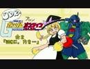 【クッキー☆実況】UDKのガンオォン☆2「UDKに,力を…」