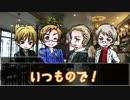 【APヘタリア】髭・眉・米・芋's で紅色の桜【シノビガミ】final.