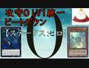【遊戯王ADS】攻守0LV1統一ビートダウン