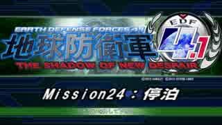 【地球防衛軍4.1】エアレイダーINF突破作戦 M24【字幕】