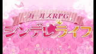 シンデレライフで合法的に姫になるpart1【実況】 thumbnail