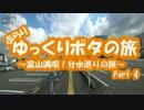 [自転車]Part4ゆっくりポタの旅~富山満喫!分水巡り~[ゆっくり]