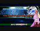 【地球防衛軍4.1】地球を救うは茜インフェンサー【琴葉茜実況プレイ】