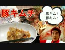 トシオ食堂 かんたん豚キムチ