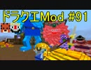 【Minecraft】ドラゴンクエスト サバンナの戦士たち #91【DQM4実況】