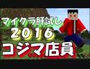 【実況】恐怖!!マイクラ肝試し2016 ~コジマ店員&セピア~
