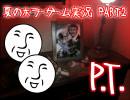【ホラゲ実況】 クリアするまでやめれない!『P.T.』実況! Part2 【__】