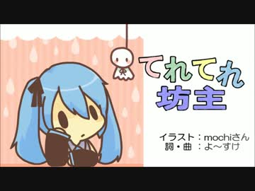 てれてれ坊主 よすけ Feat 初音ミク Vocaloid Database