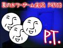【ホラゲ実況】 クリアするまでやめれない!『P.T.』実況! Part3 【__】