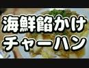 【とりあえず困ったら】海鮮餡かけチャーハン【餡をかけりゃOK】