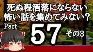 【洒落怖part57より】その3【ゆっくり怪談】