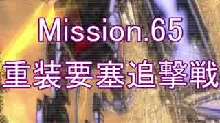 【地球防衛軍4.1】ピンクの悪魔のフェンしば!M65【ゆっくり実況】