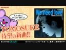 BEMANI生放送(仮)第147回 - 人気歌い手「kradness」登場! 2/2 thumbnail