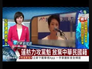 『二重国籍影響無しとする民進党w外国籍持つ蓮舫に国務大臣させてたのに?』のサムネイル