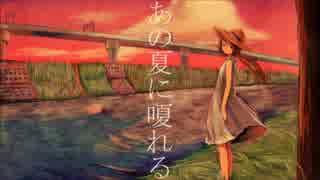 【りする】 あの夏に嗄れる 【歌ってみた】 thumbnail