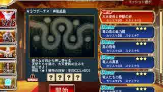 【アイギス】失われた竜の島 神級 大天