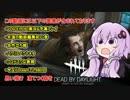 【Dead by Daylight】ゆかりんのびびりん その6【VOICEROID実況】