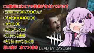 【Dead by Daylight】ゆかりんのびびりん