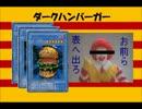 【遊戯王ADS】ダークハンバーガー