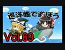 【WoWs】巡洋艦で遊ぼう vol.69 【ゆっく