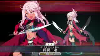 【Fate Grand Order】 クロ 宝具「鶴翼三