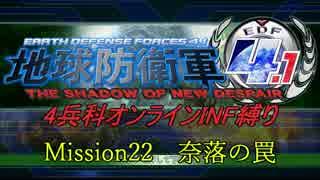 【地球防衛軍4.1】赤紙来たからオン4人INF縛り!M22