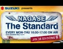 SUZUKI presents NAGASE The Standard 2016年09月08日