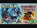 【モンスト実況】超絶4周目初降臨!水の闘神 ドゥーム!【初見】