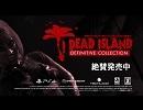 『デッドアイランド:ディフィニティブコレクション』PV