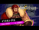 Fate新作アクション『Fate/EXTELLA』ショートプレイ動画【イスカンダル】篇
