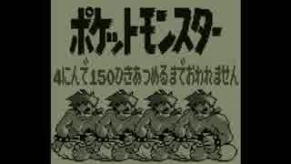 ポケモン全150匹集めるまで終われない旅 Part17【赤/緑/青/ピカ】