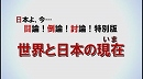 1/3【討論!特別版】世界と日本の現在[桜H28/9/10]