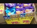 ミニポケットウエハース 75円 業務スーパー