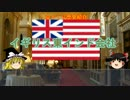 【ゆっくり歴史紹介】イギリス東インド会