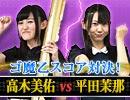 【#2】ケイブ広報ガールズ(仮)VS謎の刺客!ゴシックは魔法乙女スコア対決 夏の陣