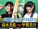 【#3】ケイブ広報ガールズ(仮)VS謎の刺客!ゴシックは魔法乙女スコア対決 夏の陣