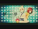 【ニコカラ】夢のまた夢【off vocal版】男性キー版(キー-3)