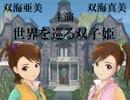 【第八次ウソm@s】世界を巡る双子姫 エピソード0【遅刻】