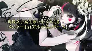 【11/16発売】amorous profumo / くろくも【CM】