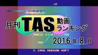 月刊TAS動画ランキング 2016年8月号